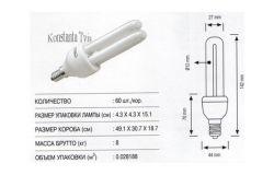 Bulb E14, power saving, VO, 11W, 6400K